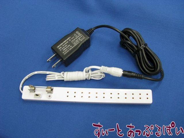 ドールハウス用12V照明 お手軽スタートユニット 12口タイプ  YL9017-1