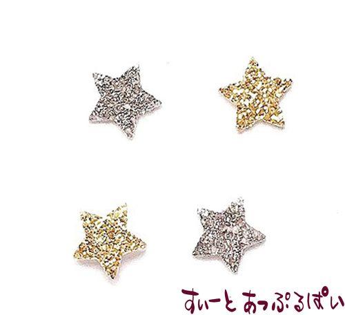 ゴールドとシルバーのお星さま 50枚セット CLD306