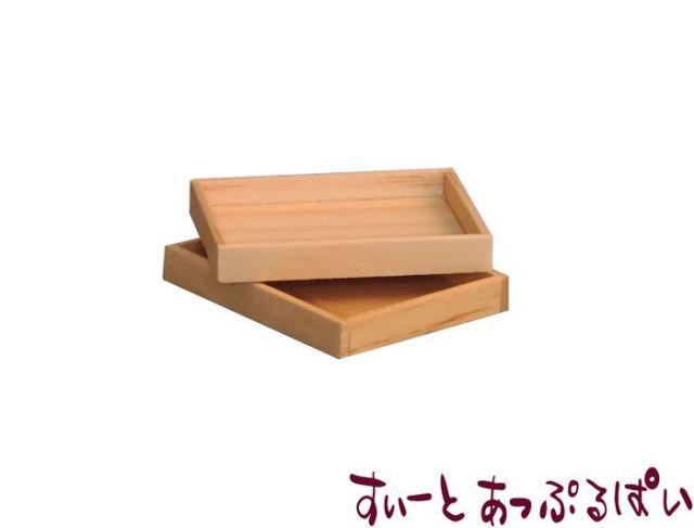 木製トレイ 45x36ミリ ナチュラル 2枚セット SAD2447