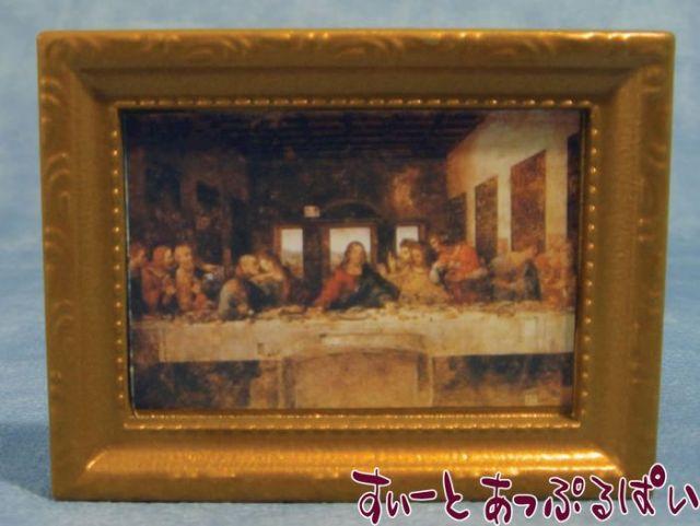 額入り絵画 最後の晩餐 SAD801