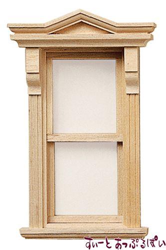 【1/24サイズ】 ビクトリアン窓 開閉不可 HWH5042