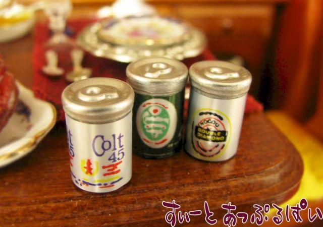 ビール缶3本セット  ID2011