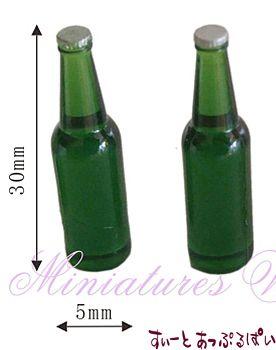 ビール瓶2本セット グリーン MWDM228GR