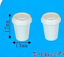 プラスチック製  テイクアウト用コーヒーカップ(Mサイズ) 2個セット MWDS10M
