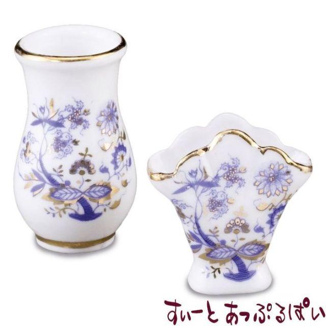 【ロイターポーセリン】 ブルーオニオンの花瓶 2個セット RP1378-5