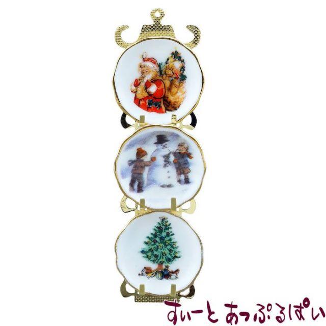 【ロイターポーセリン】 プレートラック クリスマス RP1388-6
