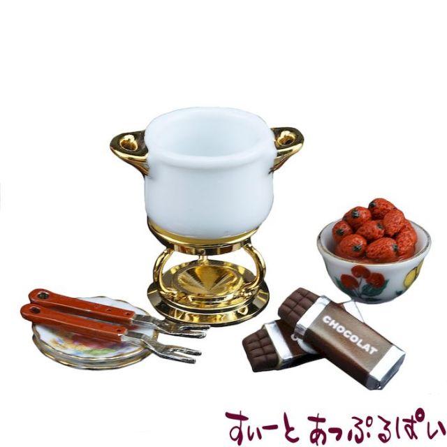 【ロイターポーセリン】 チョコレートフォンデュ RP1410-6