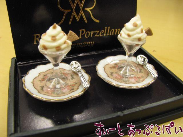 【ロイターポーセリン】 グラスアイス 2個セット RP1411-5