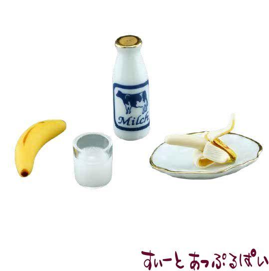 【ロイターポーセリン】 ミルクバナナセット RP1418-5