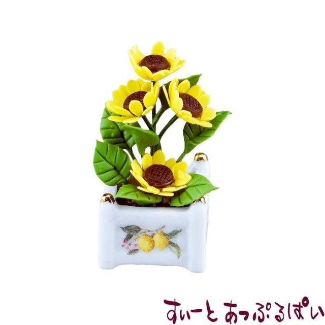 【ロイターポーセリン】  ひまわりの鉢植え RP1652-5