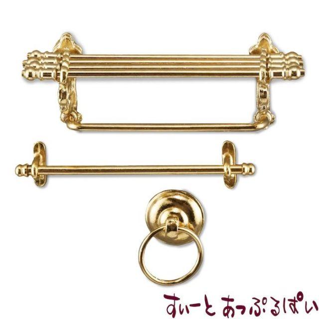 【ロイターポーセリン】 ゴールドのタオルホルダーセット RP1672-6
