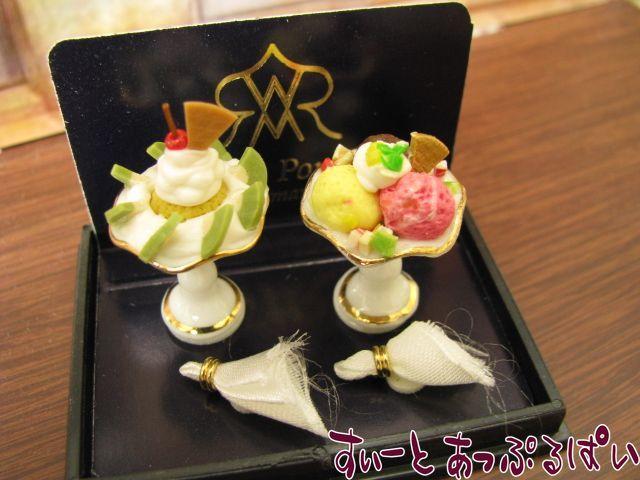 【ロイターポーセリン】 フルーツアイスクリーム RP1777-5