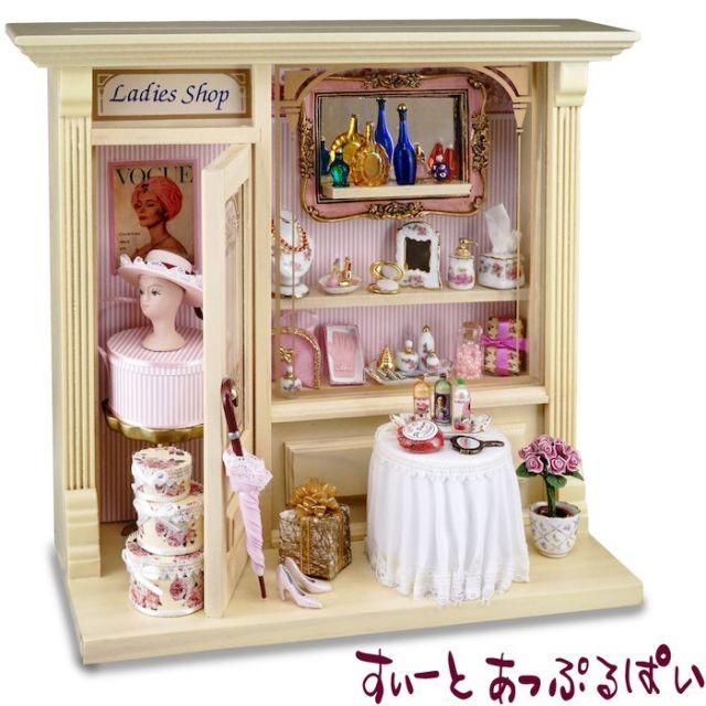 【ロイターポーセリン】 ドールハウス レディースショップ RP1798-7