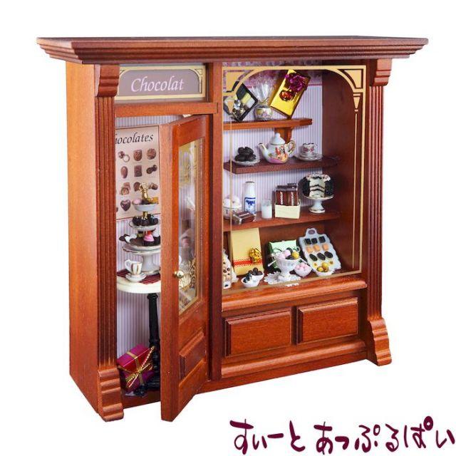 【ロイターポーセリン】 ドールハウス メゾン・ド・ショコラティエ RRP1798-8