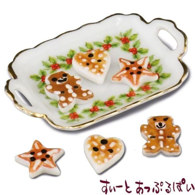【ロイターポーセリン】 クリスマスクッキー RP1823-5