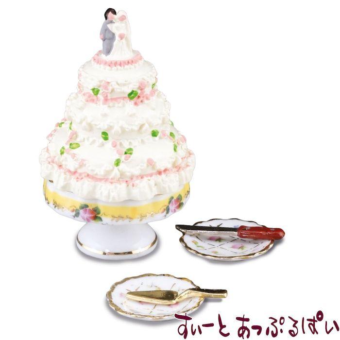 【ロイターポーセリン】 ウェディングケーキセット RP1718-6