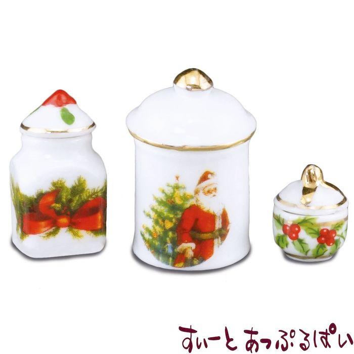 【ロイターポーセリン】 クリスマスジャー 3個セット RP1825-5
