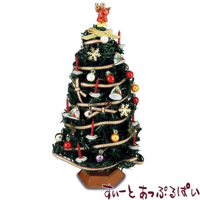 【ロイターポーセリン】 クリスマスツリー RP1886-5
