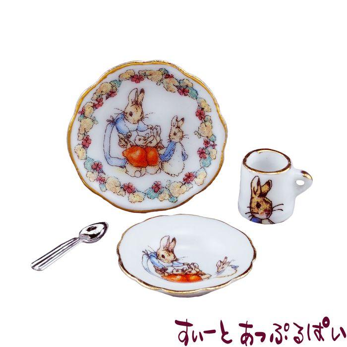 【ロイターポーセリン】 ピーターラビットのミニ朝食セット RP56389-5