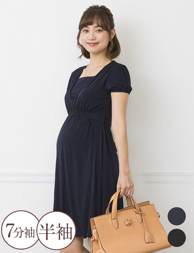 【期間限定価格】授乳服マタニティウェアフォーマル エステルフロントギャザー授乳ワンピース フローラ