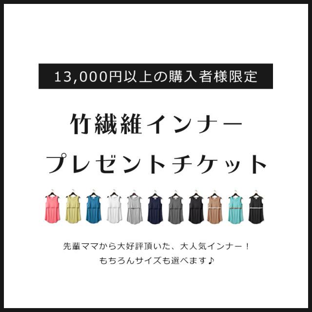 【プレゼントチケット】竹繊維授乳インナープレゼント!※13,000円以上の購入対象