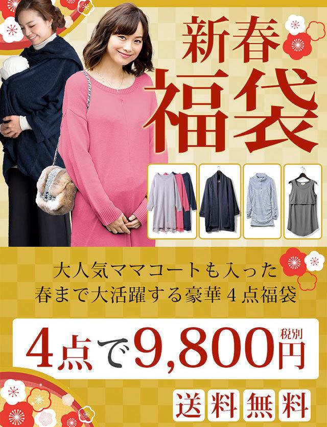 【2019新春福袋】大人気ニットワンピ入り!お出かけコーデ豪華4点福袋