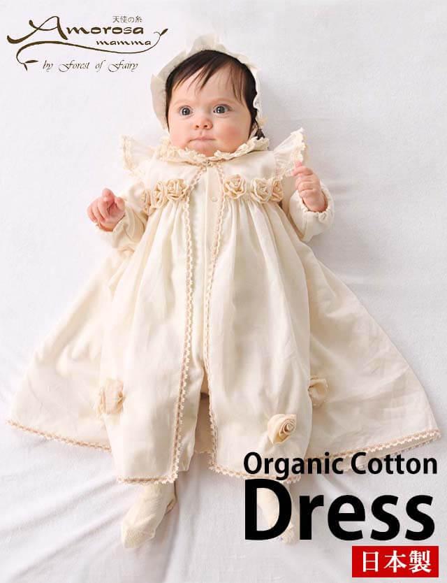 Amorosa mamma ローズのセレモニードレス セット ac026 赤ちゃん/ベビー/ドレス/ベビー服 【日本製】