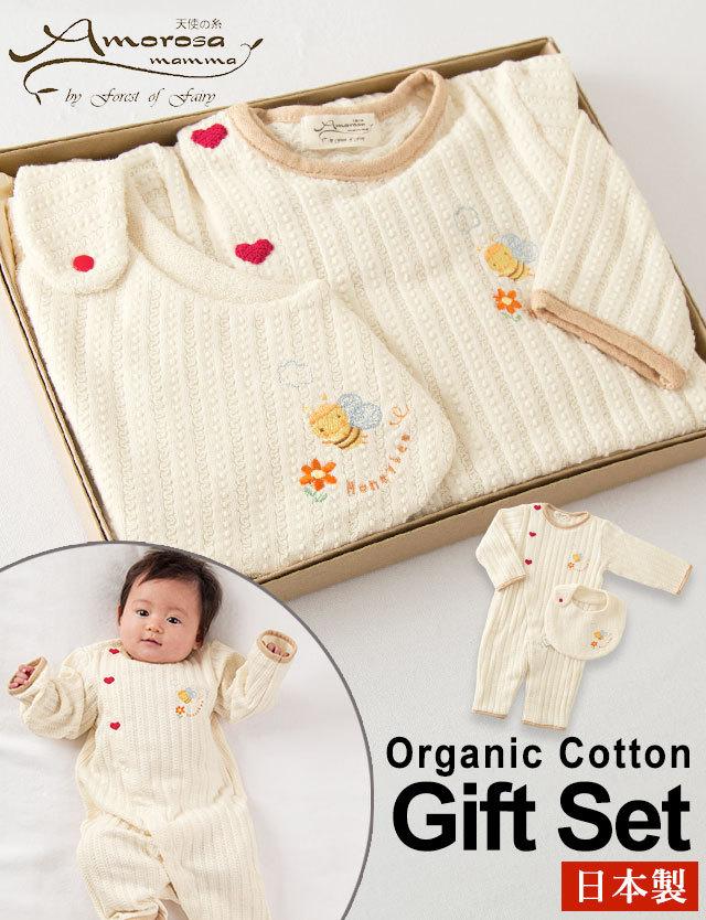 【日本製】オーガニックコットン ミツバチの兼用ドレスギフトセット Amorosa mamma 出産祝いやプレゼントにおすすめ!