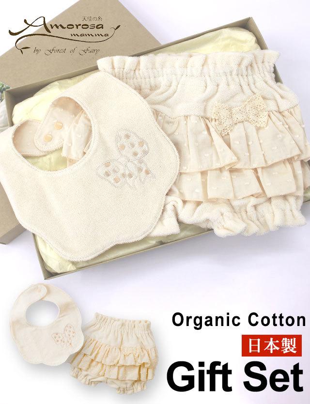 【日本製】オーガニックコットン リボンフリフリオーバーパンツギフトセット Amorosa mamma 出産祝いやプレゼントにおすすめ!