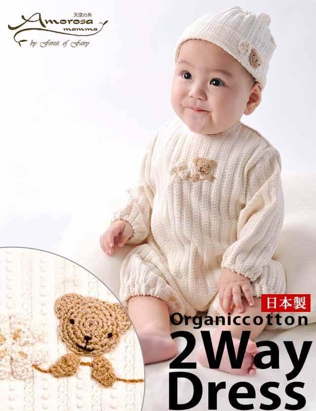 Amorosa mamma 天使の糸 オーガニックコットン レーシーニットの兼用ドレス 50ー70cm ah062 くま/ベビー服 【日本製】