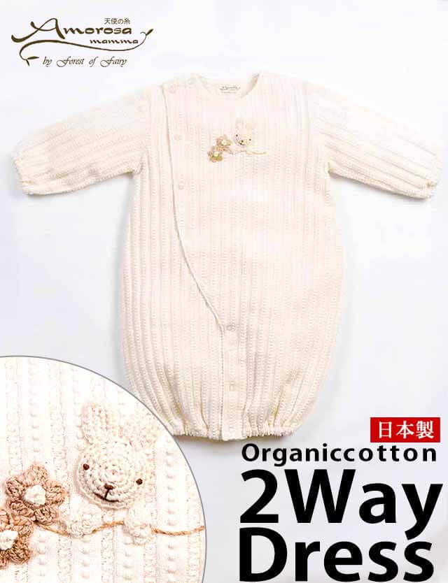 Amorosa mamma 天使の糸 オーガニックコットン レーシーニットの兼用ドレス 50ー70cm ah063 うさぎ/ベビー服 【日本製】