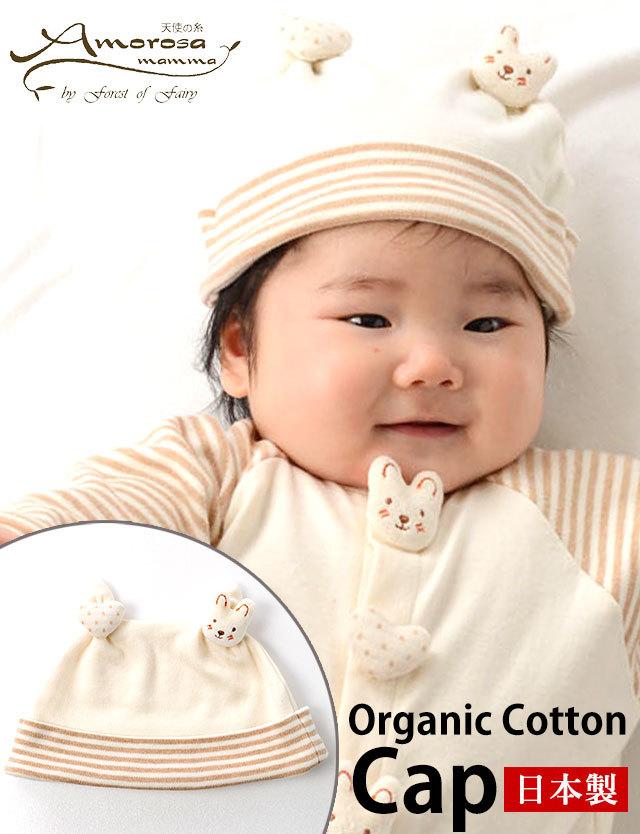 【メール便可】Amorosa mamma 天使の糸 オーガニックコットン ベビー フード うさぎ [M便 6/6]【日本製】