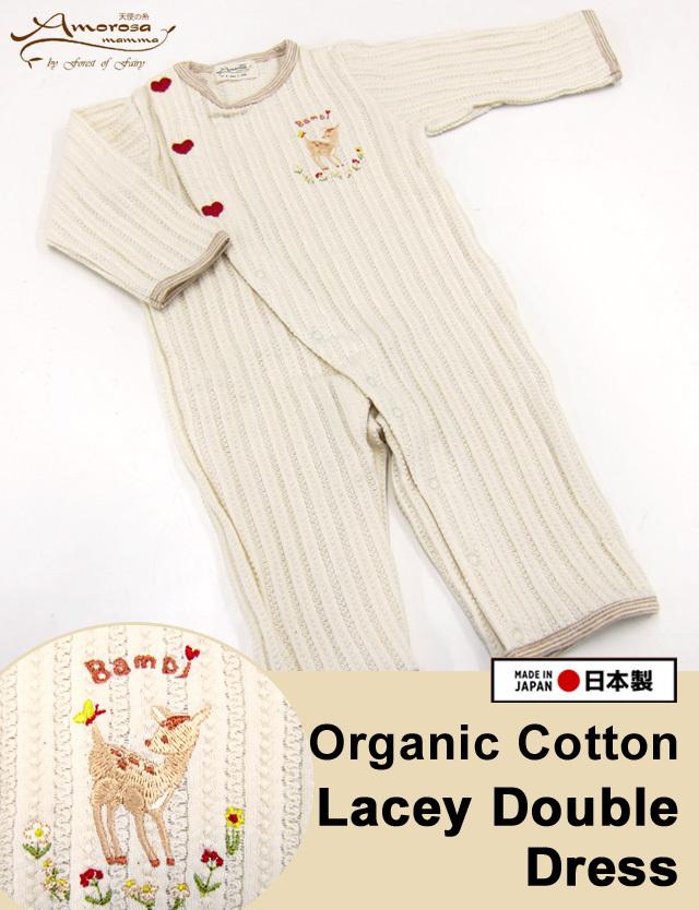 【日本製】オーガニックコットン100% バンビ レーシーニットの兼用ドレス ah108 出産祝いやプレゼントにおすすめ!