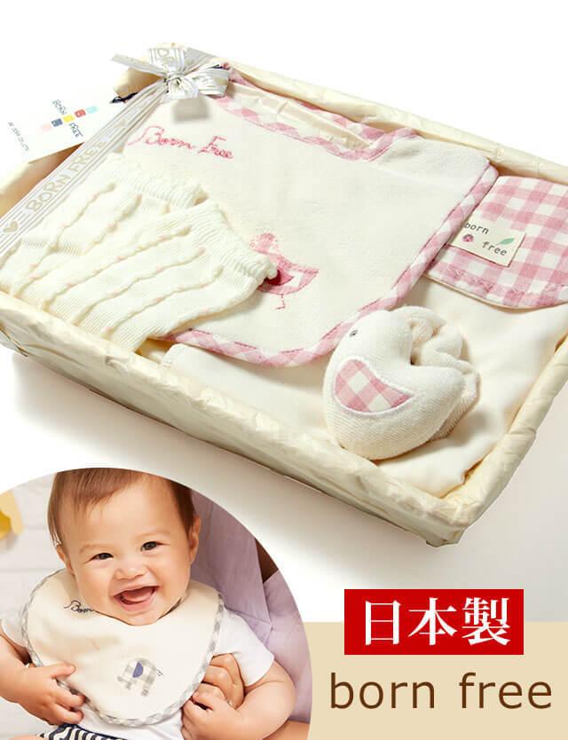 【日本製 ベビーギフト】 出産祝い ベビーお祝いセット