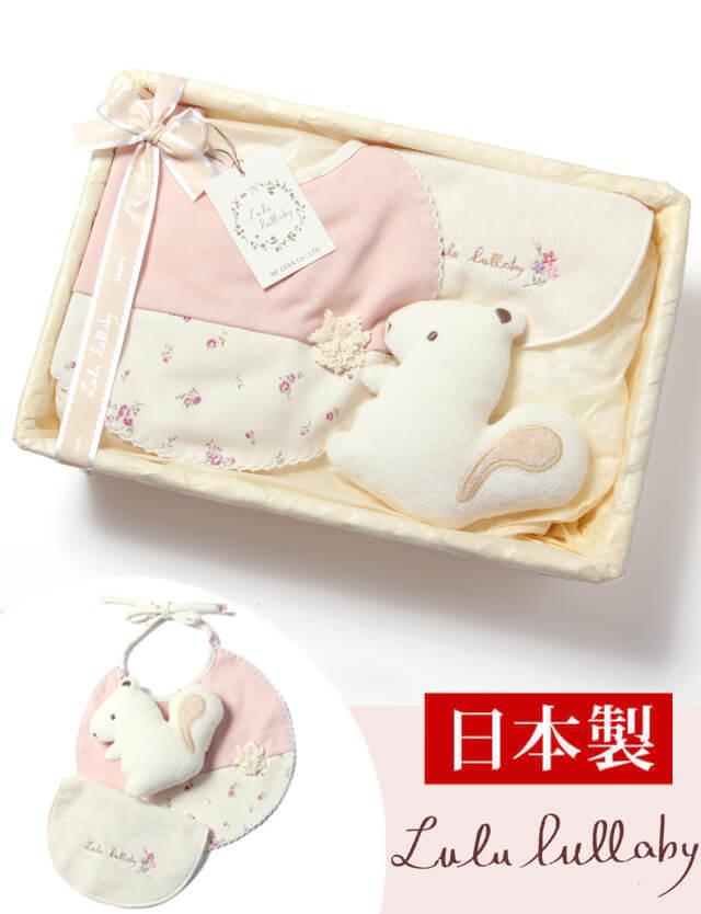 【日本製 ベビーギフト】 女の子の可愛いお食事セット カゴS-1 オーガニックお食事セット リス
