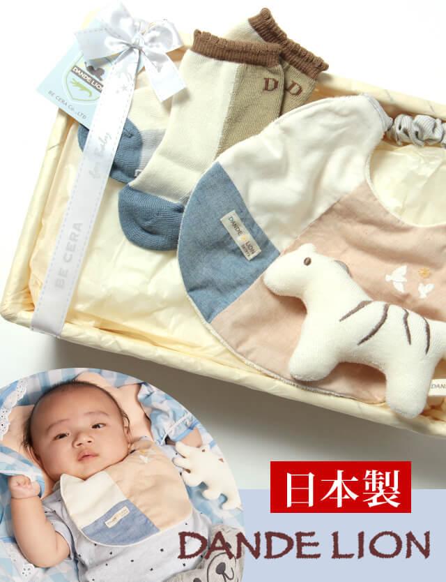 【日本製 ベビーギフト】DS-1 オーガニックコットン お祝いセット