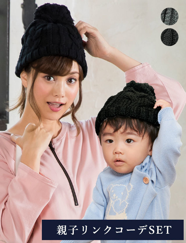 親子リンクコーデ特別セット コットン100% ポンポン付きニット帽セット レディースニット帽 ベビーグッズ