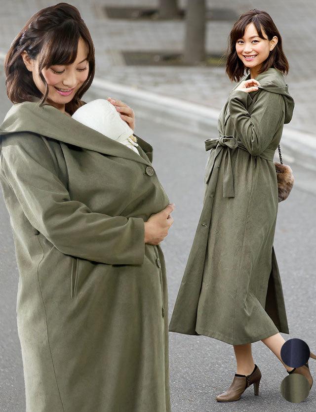 【SALE11月29日まで】ダッカー要らずで抱っこOK!臨月ママも余裕!スウェード風 ガウンロングコート/ロングカーデ/コーディガン/