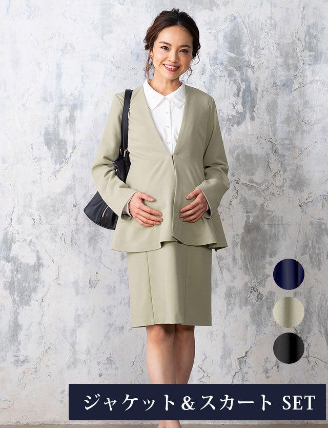 【28%OFF】マタニティウェアオフィス ノーカラーペプラムジャケット&Iラインスカートセット