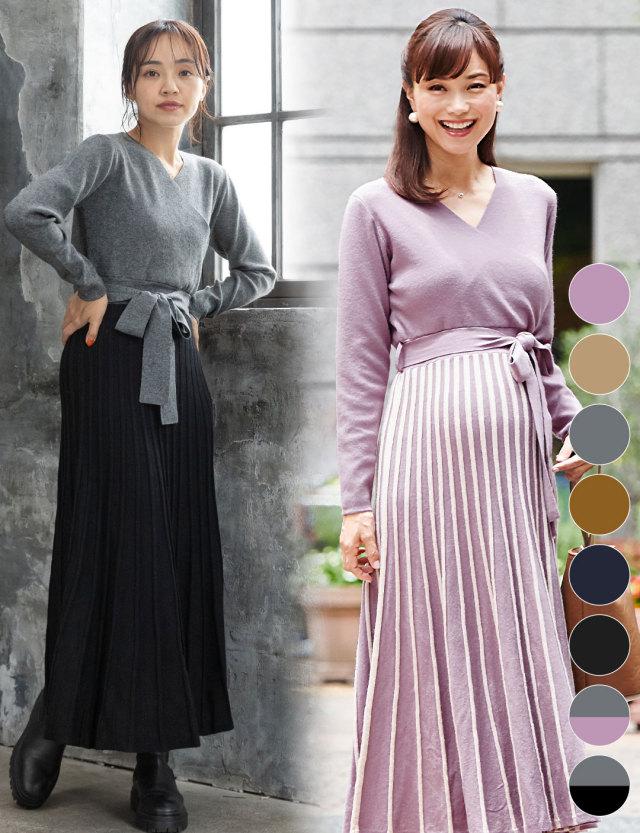 【セール4月2日まで】カシュクール ニットプリーツワンピース 授乳服マタニティウェア