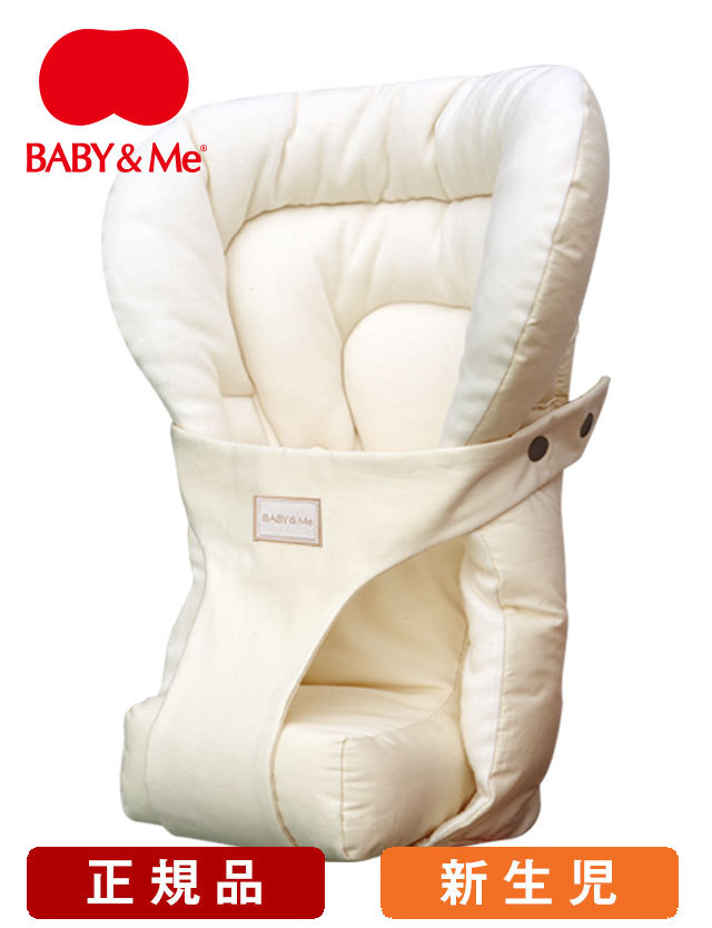 【正規品】 【BABY&Me】 ベビーアンドミー ヒップシートキャリア用 新生児パッド 【正規品】