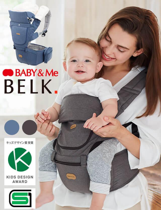 【正規品】BABY&Me ヒップシートキャリア 【BELK】 6WAY 抱っこ紐 おんぶひも