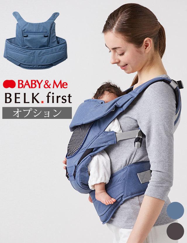 【正規品】BABY&Me ヒップシートキャリア 【BELK firstパーツ】 オプション 抱っこ紐 おんぶひも