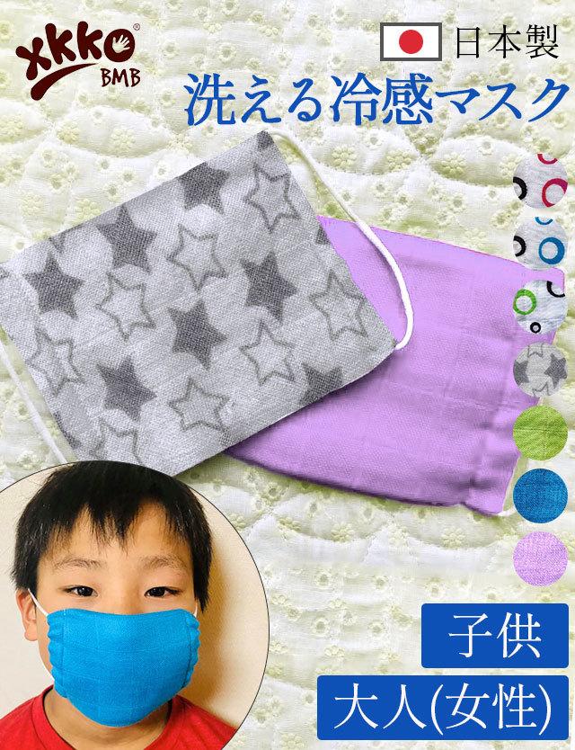 【日本製】【メール便可】洗って使える接触冷感バンブーマスク XKKOキコ― [M便 1/6]