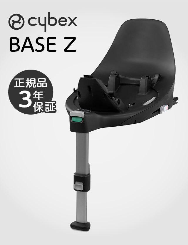 【CYBEX】 サイベックス ベースZ (BASE Z) 車載専用ベース ベビーシート/チャイルドシート