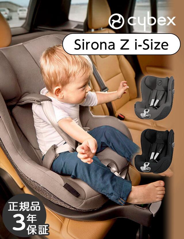 【CYBEX】 サイベックス シローナZ アイサイズ (Sirona Z i-Size) ベビーシート/チャイルドシート