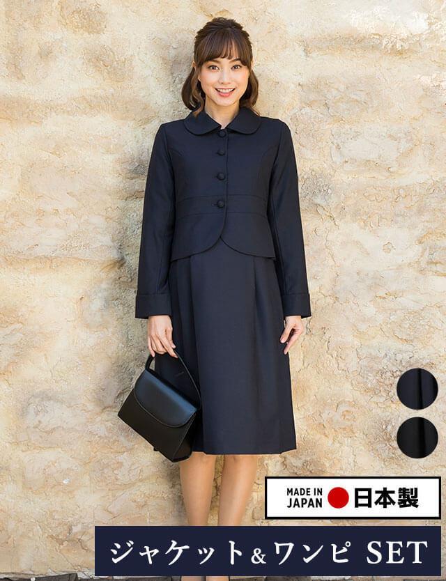 安心と信頼の日本製  ウールブレンド フォーマル ワンピーススーツセット マタニティセットアップスーツ