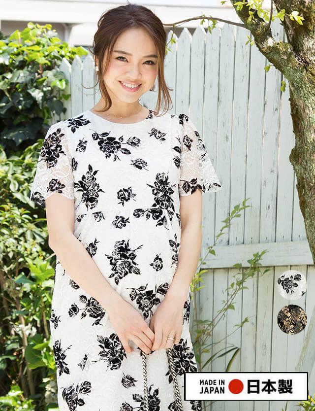 【クリアランス】日本製 授乳服マタニティウェアフォーマル 総レース コクーンワンピース