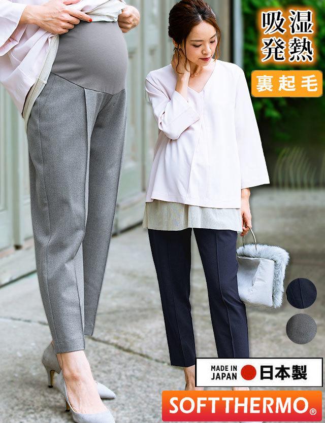【在庫限り!】【日本製】裏起毛テーパードパンツ 吸湿発熱・保温・産前産後兼用 マタニティボトム