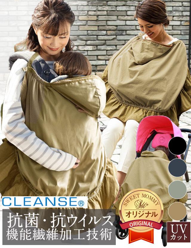 【セール10月1日まで】【日本製】クレンゼ 抗菌 抗ウイルス素材 3WAY授乳ケープ 男女兼用 紫外線遮蔽率99.3%
